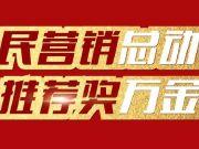 敏捷•东樾府诚邀【全民经纪人】共庆佳绩,齐享美食!