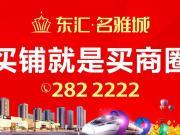 买铺就是买商圈,东汇城商圈铺开启全城认筹!