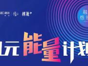 """融创新疆携手京东、苏宁开启""""超级能量计划"""",好房轻松购"""