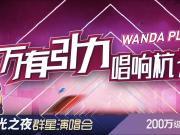 万有引力 唱响杭州新城南 城南万达广场极光之夜群星演唱会