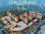杭州贝利云栖中心大解析——欢迎您实地考察!