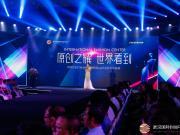 云尚原创之美吸引世界瞩目 大咖齐聚武汉共话时尚未来