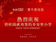 热烈祝贺·碧桂园成功签约寿安里小学碧桂园分校