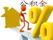 公积金贷款买房难?杭州这些楼盘买房可用公积金