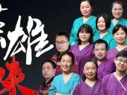 致敬英雄——濮水小镇热烈欢迎濮阳援鄂医疗队英雄凯旋!