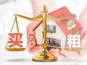 房租连涨7个月! 单价6字头起买房还月供比租房更划算