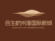 宁波合生杭州湾国际新城,盛大启幕,荣耀杭州湾