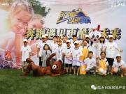 中南|鲁商·樾府站撕名牌活动圆满结束