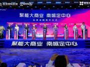 地标性大商业鑫苑广场落位南城 即将惊艳郑州