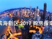 滨海新区2017购房指南之——响螺湾