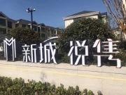 平湖【新城悦隽】为何被大众多认可的?原来是这么回事!