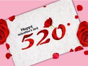 520告白(撩人)秘籍,即看即学即会!
