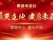 鼎盛·悦玺台营销中心盛大开放 , 以闪亮姿态惊艳大仲恺 !