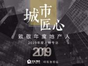 致敬年度地产人张涛:弘扬敢拼会赢的闽商精神 实实在在做企业