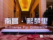 区域商业体验升级,南昌•熙梦里打造红谷滩商圈魅力街区