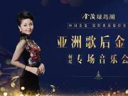 歌后再现,十亿个掌声响彻佛山——中国金茂·以经典致敬经典