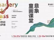 """碧桂园·翡翠湾""""水边的鳄鱼——创意撕贴画课堂""""活动圆满落幕!"""