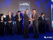 """禹洲地产荣膺2017""""港股100强""""之""""卓越地产行业奖"""""""