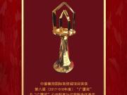 """热烈祝贺中豪项目荣获中国房地产行业最高荣誉""""广厦奖"""""""