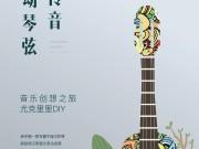 10月27日(周日) 音乐创想之旅  尤克里里DIY