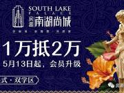 情浓尚城,升级有礼 房源·南湖尚城入会升级签约仪式即将举行!