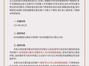 """选房细则公示,""""万人摇""""西湖铁建国际城3月6日选房"""