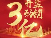 秦皇水岸一席云鼎 开盘劲销3亿!