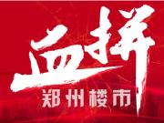 郑州4天集中推售4783套房源!4张图看懂9月楼市!