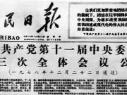 改革开放40年,一代地产传奇