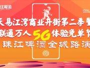 天易江湾广场丨商业开街第二季狂欢来袭!