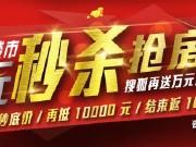 渭南楼市1元秒杀抢房季 搜狐送您10000元房款
