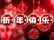 春节将至! 你还要带着家人在出租屋里过年吗?