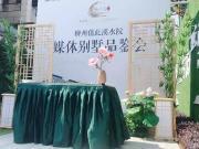 映月台群英汇暨媒体私享宴|水韵启城,预鉴诗意大境
