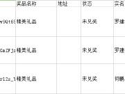 """半山首府""""全民猜歌""""第二季11月10日中奖名单"""