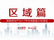 渭南房地产2017年度区域成交数据分析