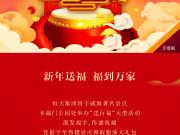 万亿恒大 祝福威海:新春钜惠 团购90折
