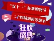 福利速递|五象自贸区-二十四城狂欢嗨购节11月9日将盛大启幕