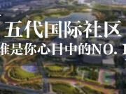 上海五大国际社区盘点,其中这个板块断供13年终于有新盘了!