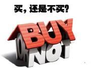 求着你买 青岛这些房买?#20132;?#26159;上帝