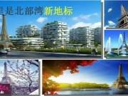 中国首创:第四代建筑,浪漫花都欢迎你