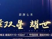 中南熙悦宽景楼王与中南街产品推介会成功举办