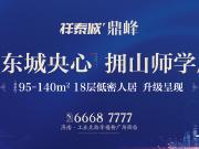 济南一路向东,祥泰城·鼎峰坐拥工业北区域利好