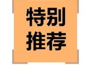 【折扣】本周承德楼盘最新优惠信息整理