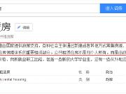 北京集体户福音:北京住房租赁新政发布!可落户