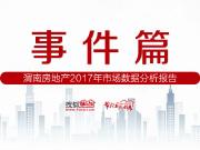 渭南楼市2017年5大关键词和5大影响力事件