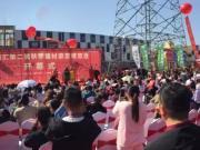 万商汇聚 · 耀世盛启-华商汇第二届秋季建材家居博览会盛