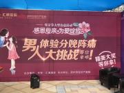 滨州汇通国际:分娩体验,感恩母爱