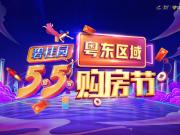 【5爱5家购房节】碧桂园致敬奋斗 惠享5月——河源专场