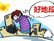深圳市区房价竟不如关外?南山罗湖刚需住宅6字头起