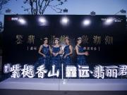 鉴翡 品樾 敬湖湘丨鑫远地产品牌发布会圆满落幕